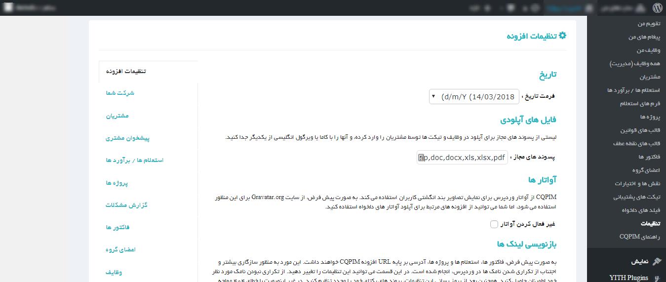 افزونه مدیریت پروژه و وظایف وردپرس | projectopia wordpress plugin 7