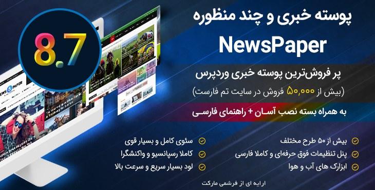 قالب خبری چند منظوره روزنامه | Newspaper 8