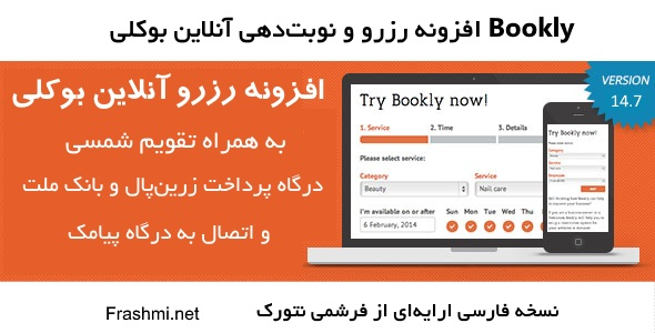 افزونه رزرو آنلاین و نوبت دهی بوکلی با تقویم شمسی و اتصال به درگاه پیامک و بانک ایرانی | BOOKLY PLUGIN 7