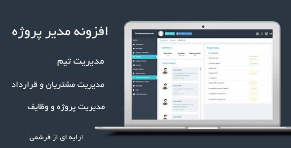 افزونه مدیریت پروژه و وظایف وردپرس | projectopia wordpress plugin 8
