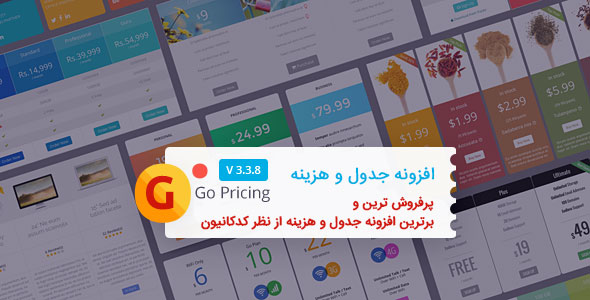 افزونه جدول قیمتها | Go pricing wordpress plugin 4