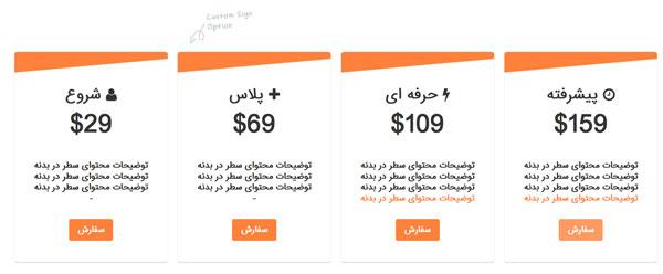 افزونه جدول قیمتها | Go pricing wordpress plugin 6