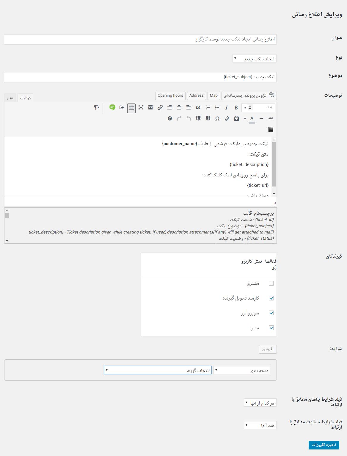 افزونه پشتیبانی تیکتی وردپرس + تمامی ضمیمهها | WP Support Plus wordpress plugin 11