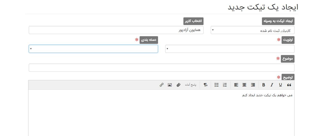 افزونه پشتیبانی تیکتی وردپرس + تمامی ضمیمهها | WP Support Plus wordpress plugin 6