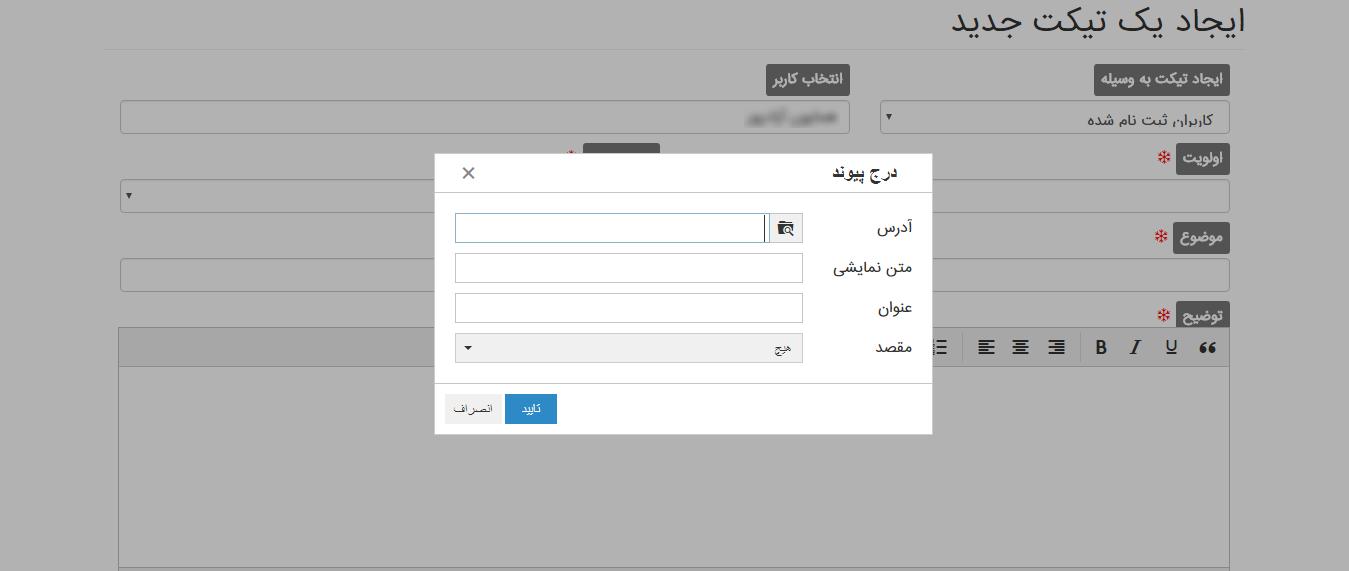 افزونه پشتیبانی تیکتی وردپرس + تمامی ضمیمهها | WP Support Plus wordpress plugin 8