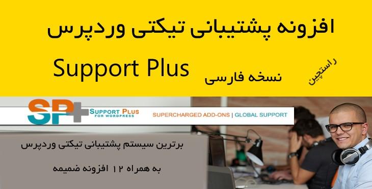 افزونه پشتیبانی تیکتی وردپرس + تمامی ضمیمهها | WP Support Plus wordpress plugin 5