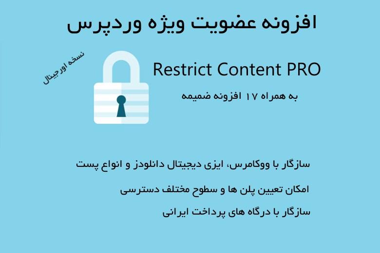 افزونه vip یا عضویت ویژه Restrict content pro به همراه ضمیمه ها 13