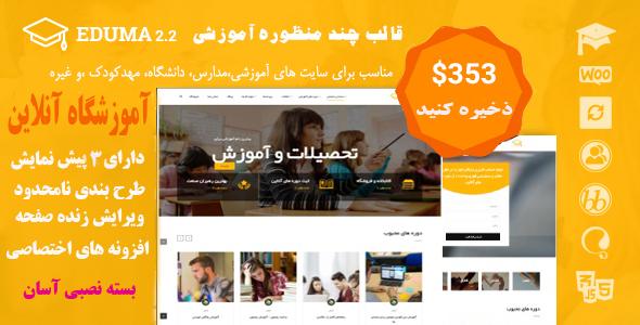 قالب آموزشگاه آنلاین ادوما | Eduma e-learning wordpress theme 12
