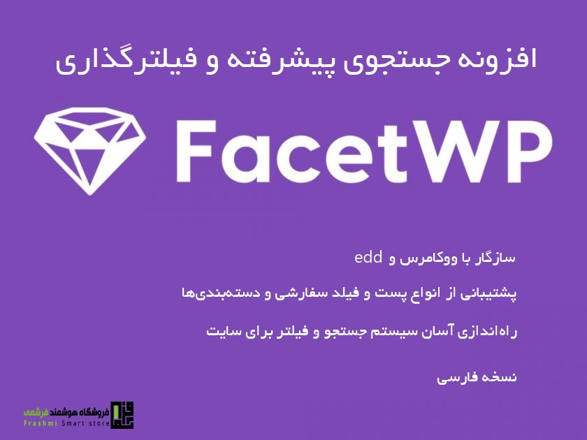 افزونه جستجوی پیشرفته وردپرس facetwp به همراه ضمیمهها 12