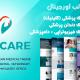 قالب کلینیک پزشکی Medicare برای وردپرس