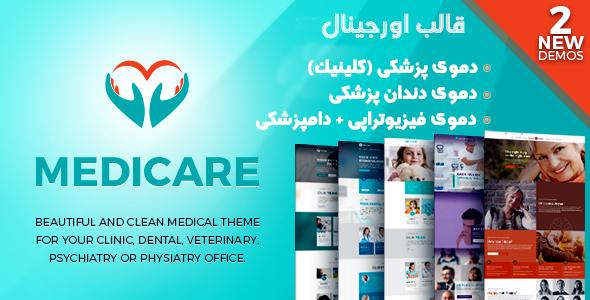 قالب کلینیک پزشکی Medicare برای وردپرس 2