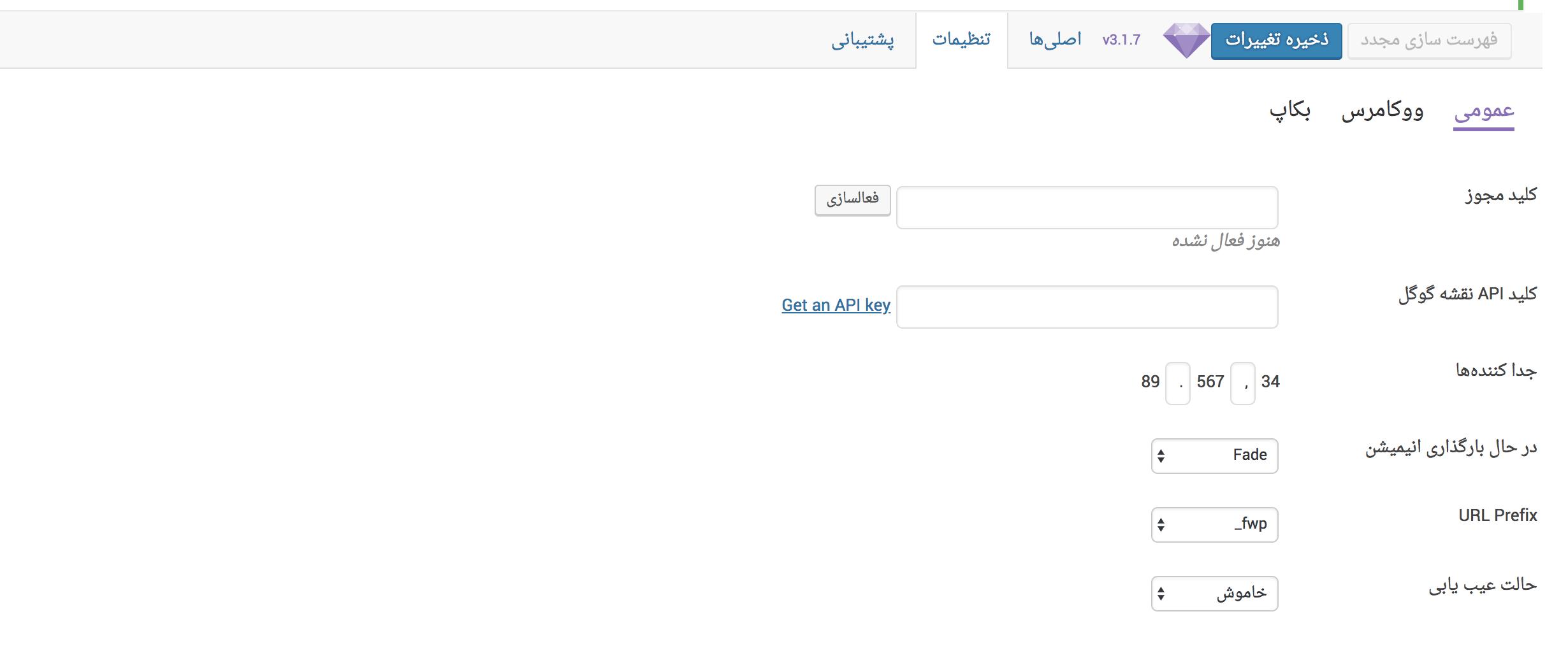 افزونه جستجوی پیشرفته وردپرس facetwp به همراه ضمیمهها 1