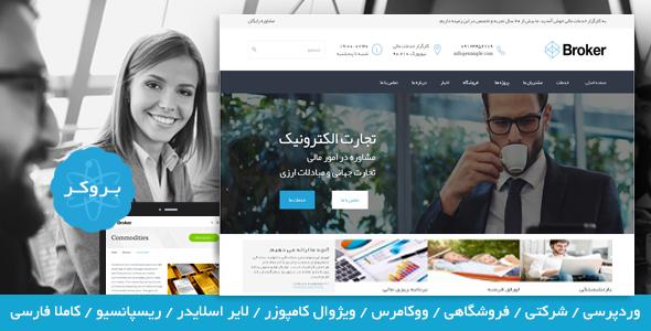 قالب شرکتی وردپرس بروکر | Broker Business Wordpress Theme 8