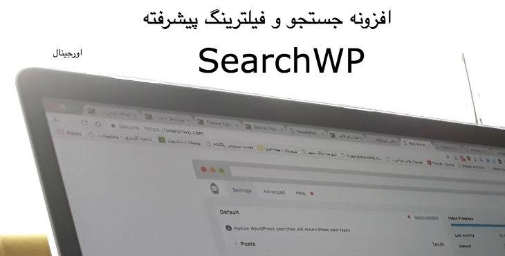 افزونه جستجو و فیلترینگ پیشرفته وردپرس | Searchwp Plugin 3