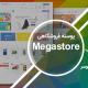قالب فروشگاهی و سوپرمارکت مدرن ووکامرس مگااستور | Megastore Supermarket woocommerce theme