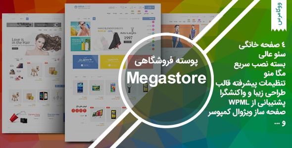 قالب فروشگاهی و سوپرمارکت مدرن ووکامرس مگااستور | Megastore Supermarket woocommerce theme 8