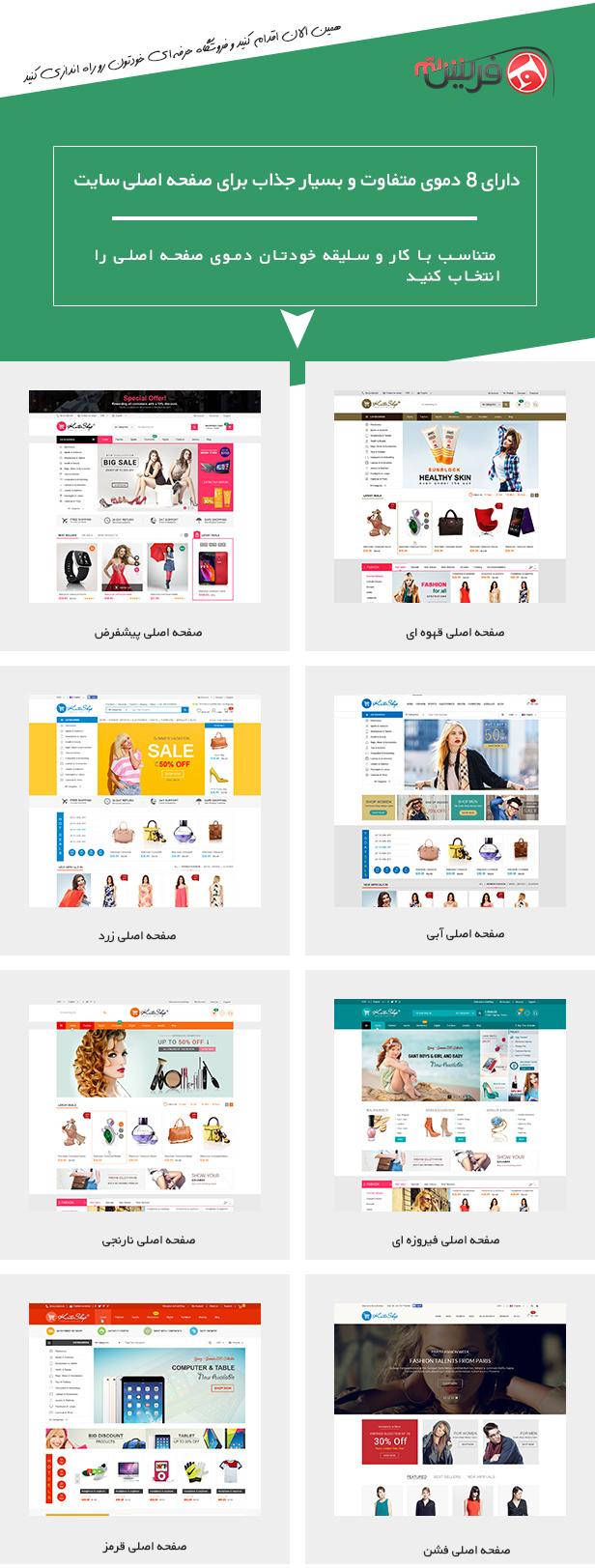 قالب فروشگاهی کیوت شاپ | Kuteshop Wordpress Theme 4