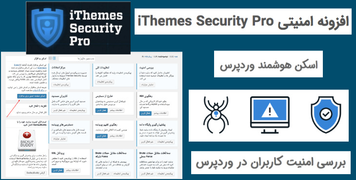 افزونه امنیتی و ضد هک iThemes Security Pro (آنتی ویروس + فایروال) 6