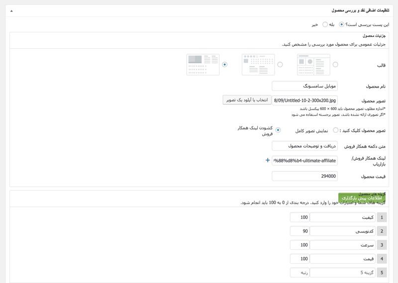 افزونه سیستم نقد و بررسی محصول برای وردپرس 3