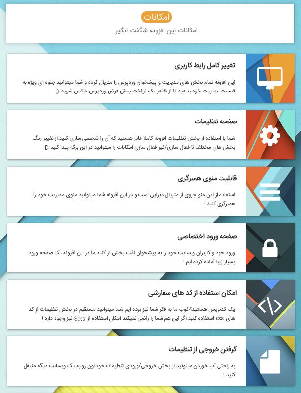 قالب مدیریت متریال وردپرس با طراحی متریال گوگل | material wp admin theme 2