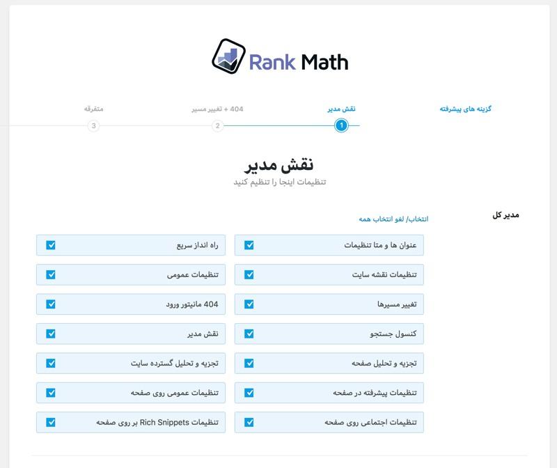 افزونه سئو و ارتقای رنک وردپرس | Rank Math Plugin 8