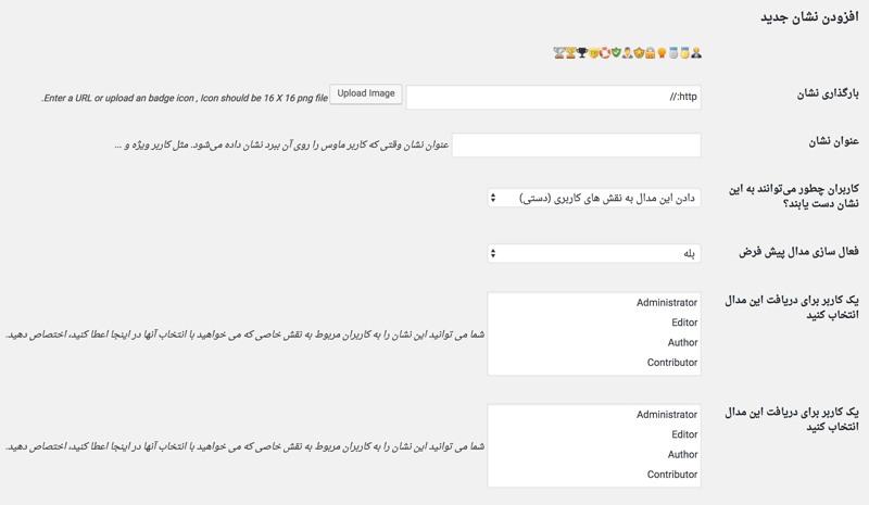 افزونه مدیریت حرفهای کاربران userpro + ضمایم 17