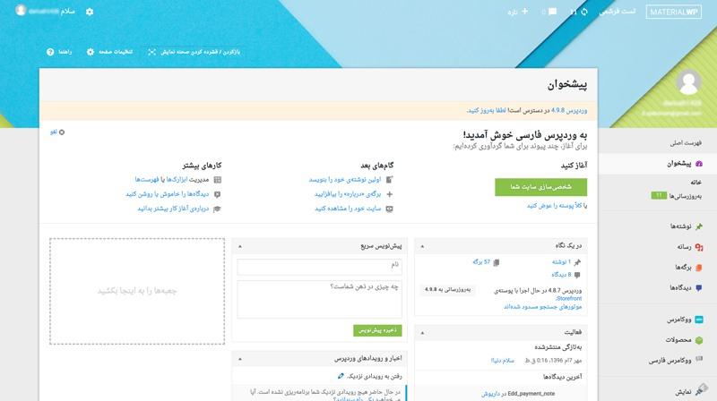 قالب مدیریت متریال وردپرس با طراحی متریال گوگل | material wp admin theme