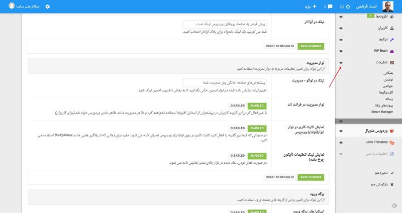 قالب مدیریت متریال وردپرس با طراحی متریال گوگل | material wp admin theme 6