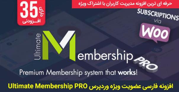 افزونه عضویت ویژه پیشرفته | Ultimate Membership Pro 4