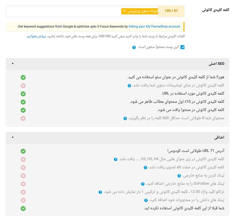 افزونه سئو و ارتقای رنک وردپرس | Rank Math Plugin 18