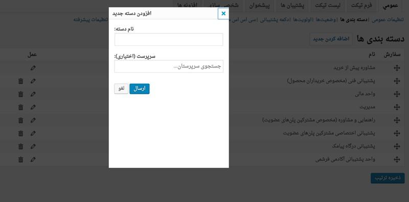 افزونه پشتیبانی تیکتی وردپرس + تمامی ضمیمهها | WP Support Plus wordpress plugin 19