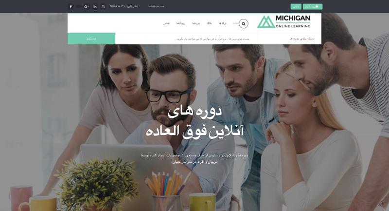 قالب آموزش آنلاین michigan 12