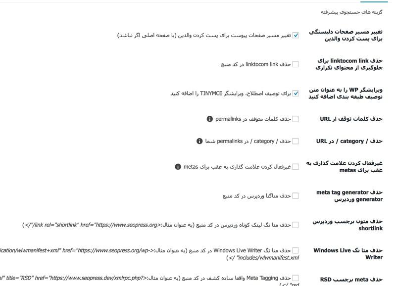 افزونه حرفهای سئوی  seopress pro برای وردپرس 8