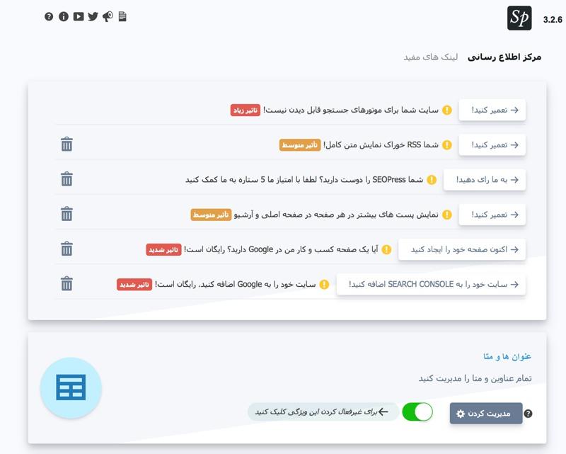 افزونه حرفهای سئوی  seopress pro برای وردپرس 2