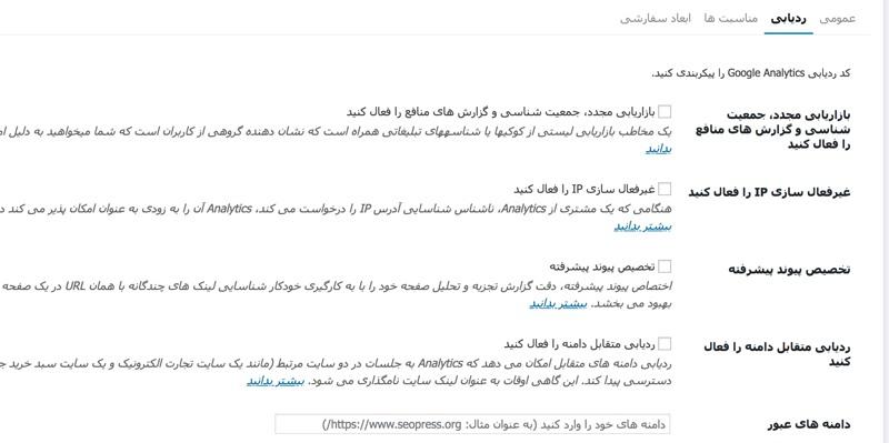 افزونه حرفهای سئوی  seopress pro برای وردپرس 7