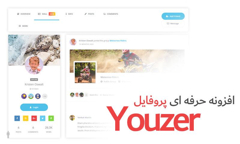 افزونه پروفایل و پنل کاربری پیشرفته Youzer 4