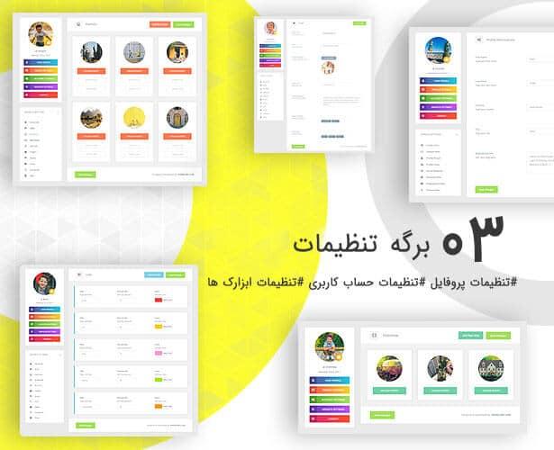 افزونه پروفایل و پنل کاربری پیشرفته Youzer 3