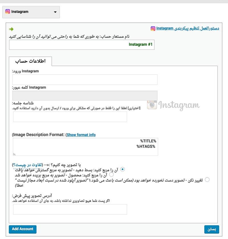 افزونه ارسال خودکار به شبکه های اجتماعی nextscripts: social networks auto poster / snap 2