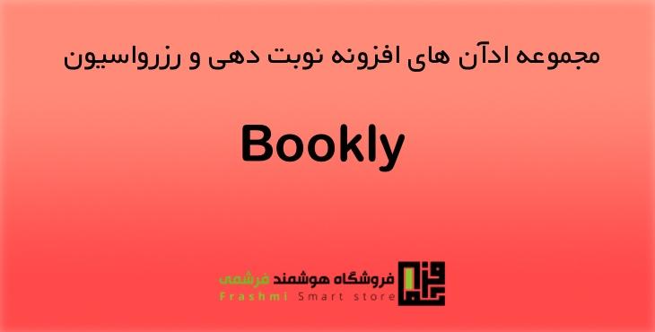 مجموعه ادآن ها و افزونه های اضافی برای افزونه نوبت دهی بوکلی | Bookly addons 26