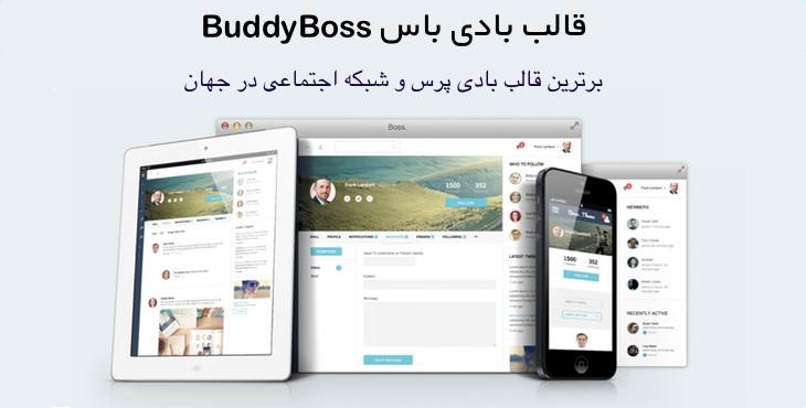 قالب بادی پرس و شبکه اجتماعی Boss 1