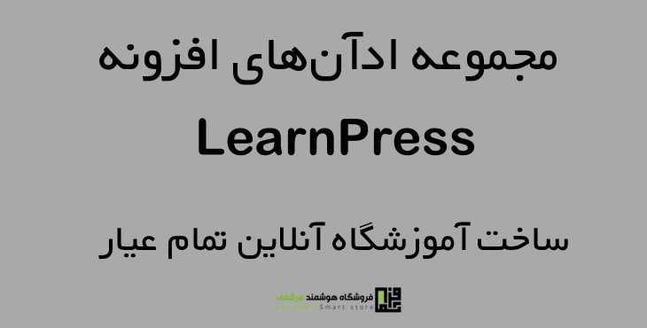 مجموعه ادآن های افزونه آموزش آنلاین learnpress 6