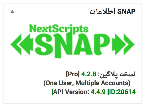 افزونه ارسال خودکار به شبکه های اجتماعی nextscripts: social networks auto poster / snap 4