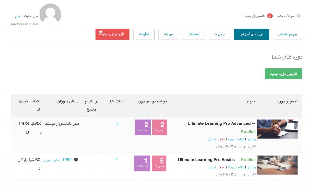 افزونه سیستم مدیریت آموزش وردپرس Ultimate Learning Pro 1