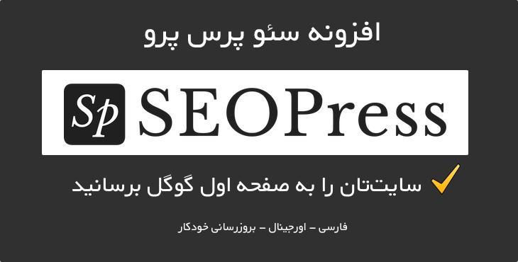 افزونه حرفهای سئوی  seopress pro برای وردپرس 4