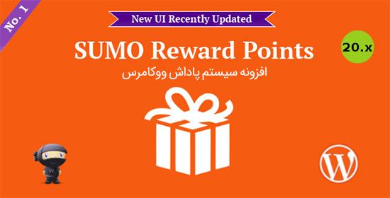 افزونه مدیریت پاداش و امتیاز Sumo reward points