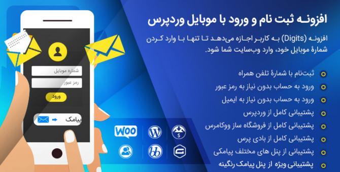 افزونه ورود و ثبت نام با شماره موبایل Digits 1