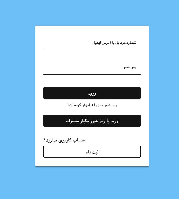 افزونه ورود و ثبت نام با شماره موبایل Digits 4