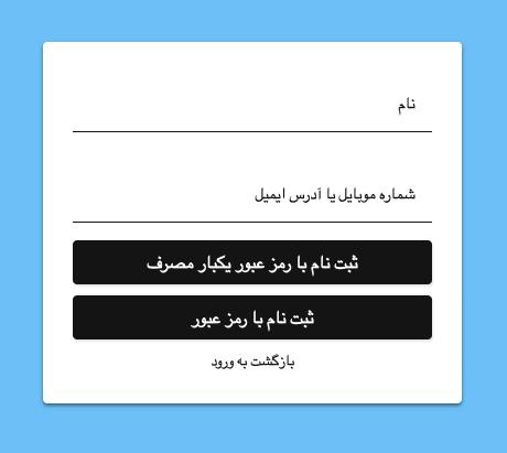 افزونه ورود و ثبت نام با شماره موبایل Digits 5