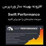 افزونه بهینه ساز پیشرفته وردپرس Swift Performance Pro