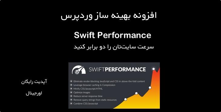 افزونه بهینه ساز پیشرفته وردپرس Swift Performance Pro 20
